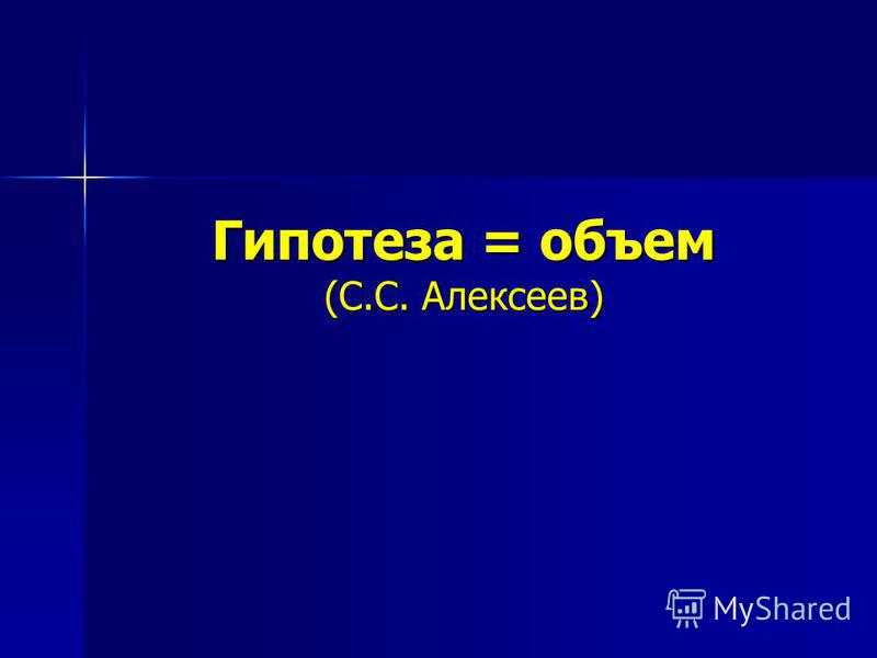 Гипотеза = объем (С.С. Алексеев)