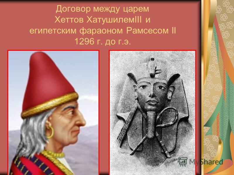 Договор между царем Хеттов ХатушилемIII и египетским фараоном Рамcесом II 1296 г. до г.э.