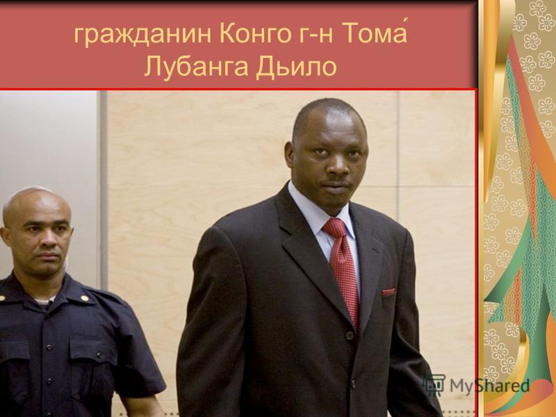 гражданин Конго г-н Тома́ Лубанга Дьило