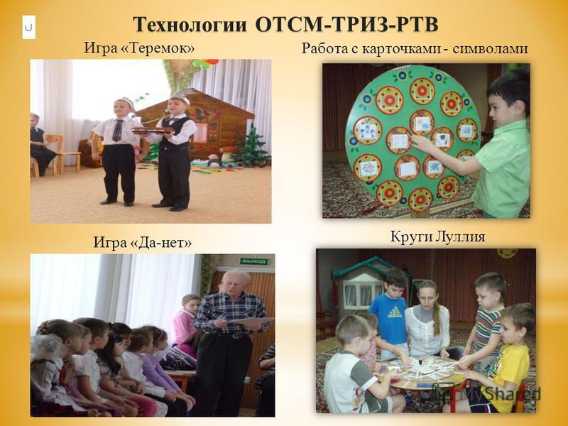 Технологии ОТСМ-ТРИЗ-РТВ Игра «Теремок» Игра «Да-нет» Круги Луллия Работа с карточками - символами
