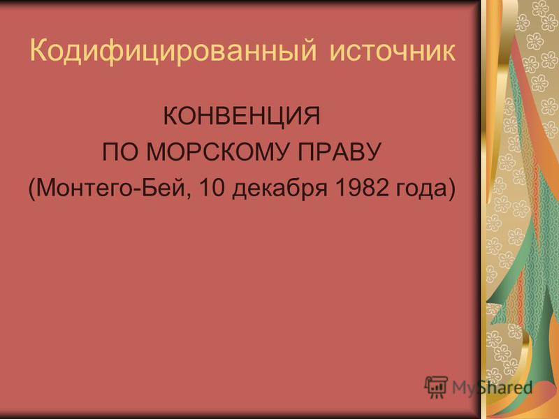 Кодифицированный источник КОНВЕНЦИЯ ПО МОРСКОМУ ПРАВУ (Монтего-Бей, 10 декабря 1982 года)