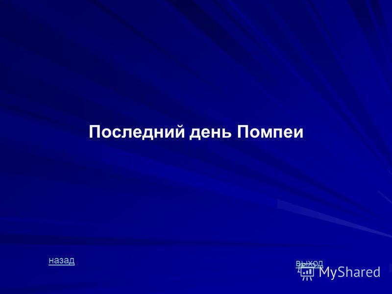 СТИХИЯ ОГНЯ В ИСКУССТВЕ 100 100 название картины К. Брюллова ОТВЕТ