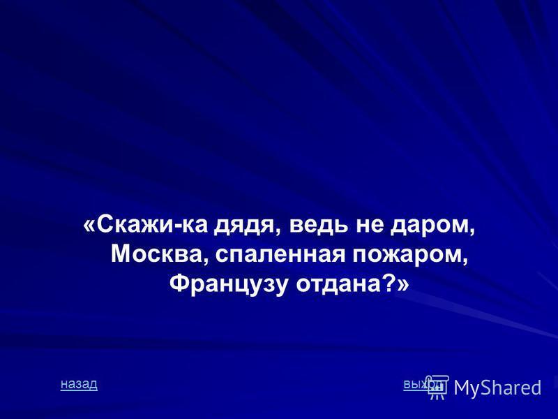 ЛИТЕРАТУРА 400 400 Процитируйте первое четверостишие стихотворения М.Ю. Лермонтова «Бородино» ОТВЕТ