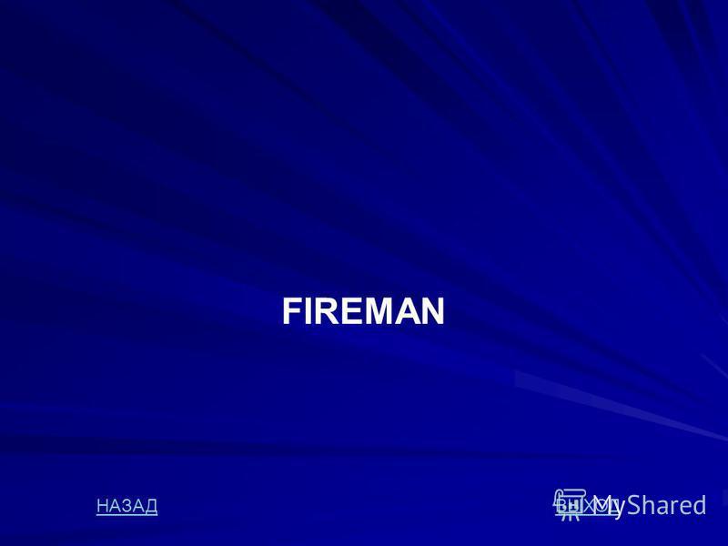 Переведите на английский язык слово «пожарный» ответ