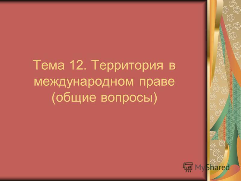 Тема 12. Территория в международном праве (общие вопросы)