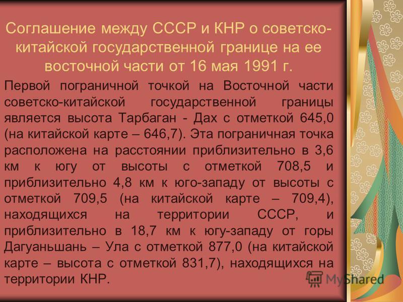 Соглашение между СССР и КНР о советско- китайской государственной границе на ее восточной части от 16 мая 1991 г. Первой пограничной точкой на Восточной части советско-китайской государственной границы является высота Тарбаган - Дах с отметкой 645,0