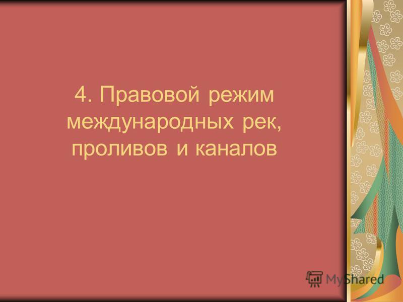 4. Правовой режим международных рек, проливов и каналов