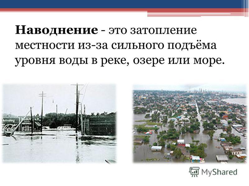 Наводнение - это затопление местности из-за сильного подъёма уровня воды в реке, озере или море.