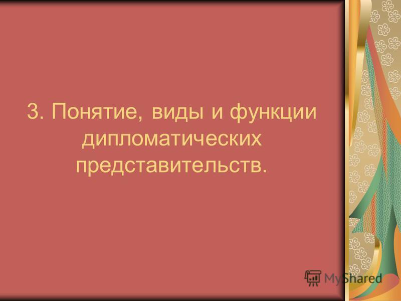 3. Понятие, виды и функции дипломатических представительств.