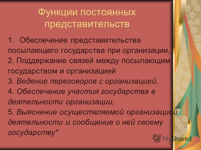 структура функции дипломатического представительства уже