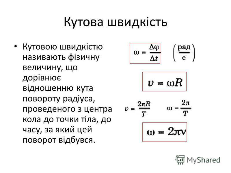 Кутова швидкість Кутовою швидкістю називають фізичну величину, що дорівнює відношенню кута повороту радіуса, проведеного з центра кола до точки тіла, до часу, за який цей поворот відбувся.