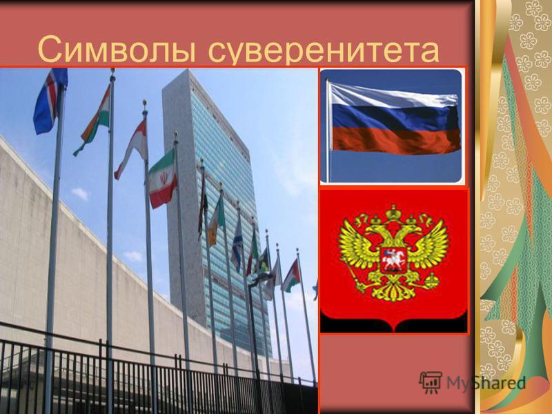 Символы суверенитета