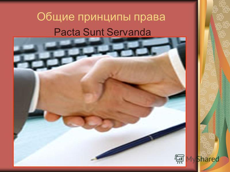 Общие принципы права Pacta Sunt Servanda