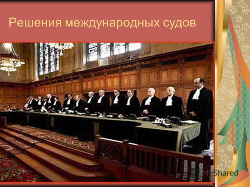 Решения международных судов