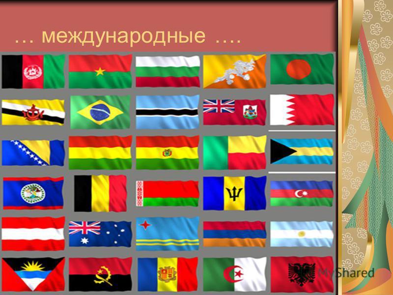 … международные ….