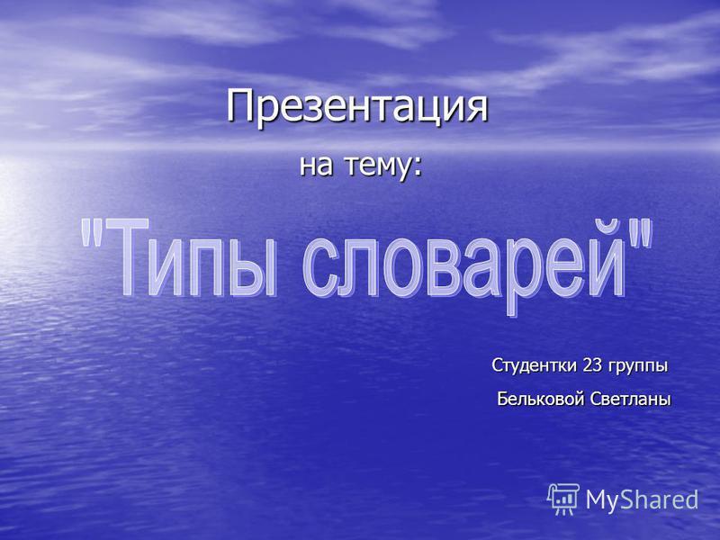 Презентация на тему: Студентки 23 группы Бельковой Светланы