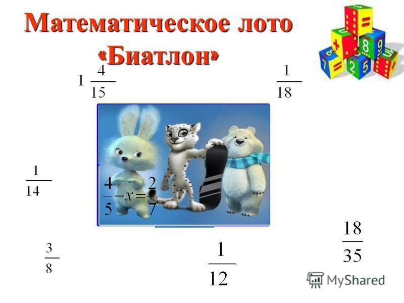 Математическое лото « Биатлон »