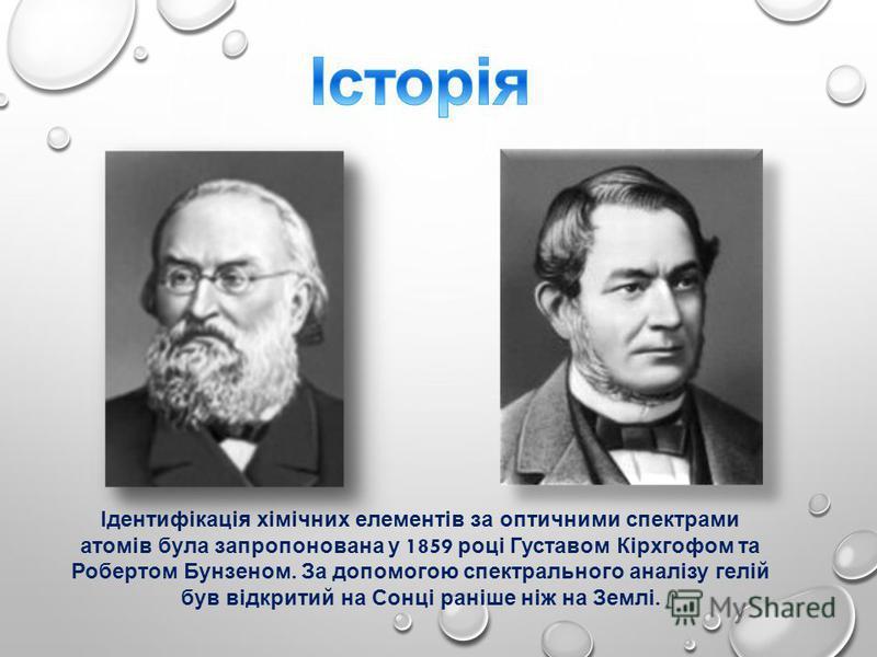 Ідентифікація хімічних елементів за оптичними спектрами атомів була запропонована у 1859 році Густавом Кірхгофом та Робертом Бунзеном. За допомогою спектрального аналізу гелій був відкритий на Сонці раніше ніж на Землі.