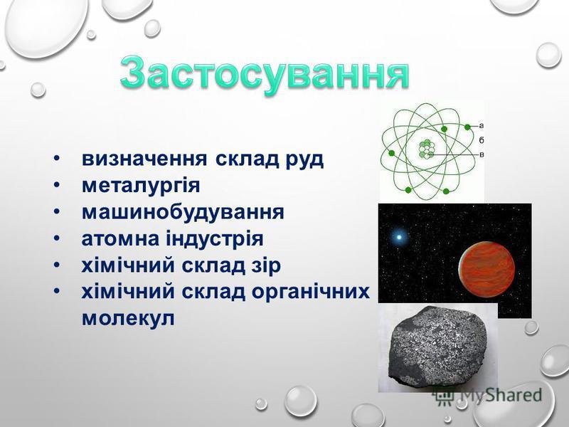 визначення склад руд металургія машинобудування атомна індустрія хімічний склад зір хімічний склад органічних молекул