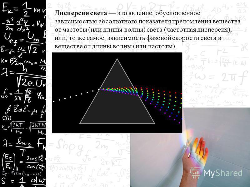 Первым, кто смог разобраться в явлении разложения белого света призмой в спектр, был Исаак Ньютон. В 60-е годы XVII века он открыл явление дисперсии света и простых цветов.