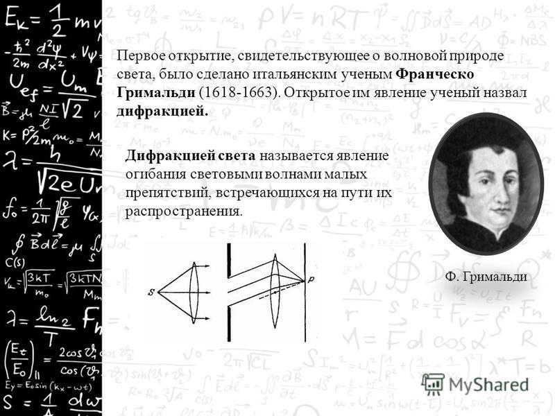 В XVII веке происходит окончательное формирование двух противоположных теорий света Корпускулярная теория Волновая теория Ньютон Гюйгенс
