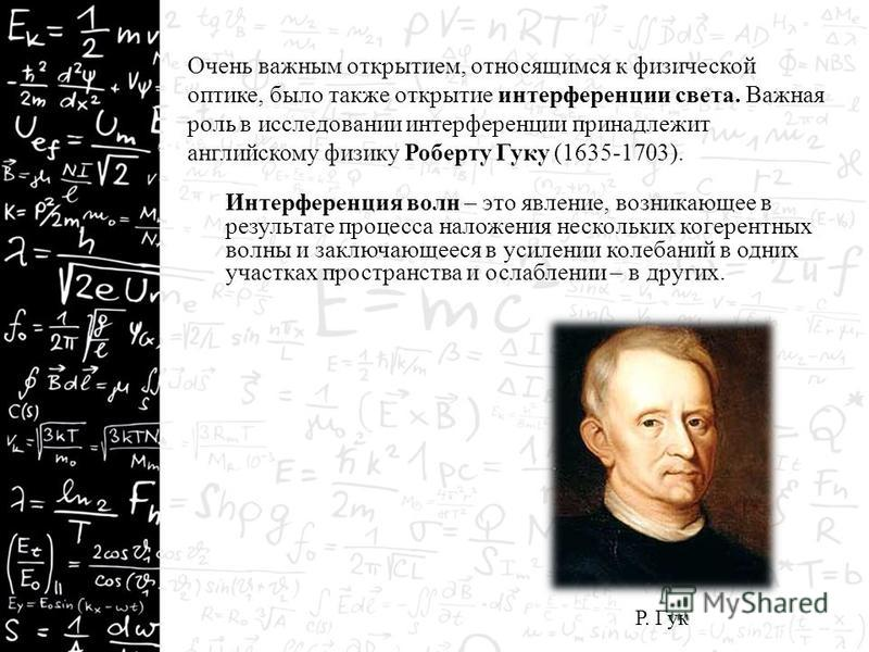 Первое открытие, свидетельствующее о волновой природе света, было сделано итальянским ученым Франческо Гримальди (1618-1663). Открытое им явление ученый назвал дифракцией. Дифракцией света называется явление огибания световыми волнами малых препятств