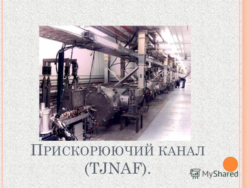 П РИСКОРЮЮЧИЙ КАНАЛ (TJNAF).