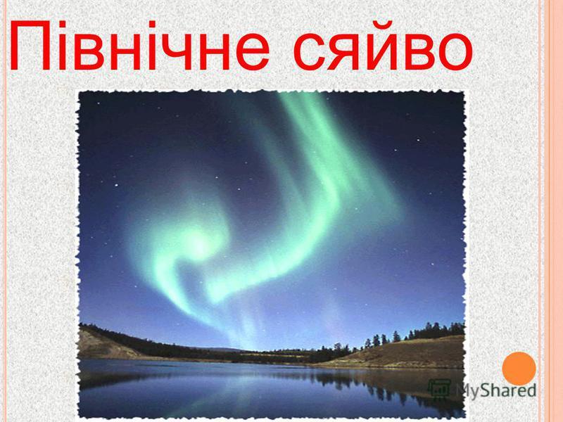 Північне сяйво