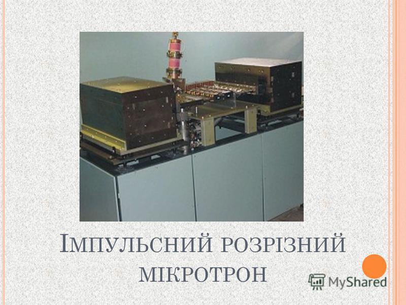 І МПУЛЬСНИЙ РОЗРІЗНИЙ МІКРОТРОН