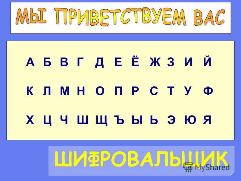 ШИФРОВАЛЬЩИК АБВГДЕЁЖЗИЙ КЛМНОПРСТУФ ХЦЧШЩЪЫЬЭЮЯ