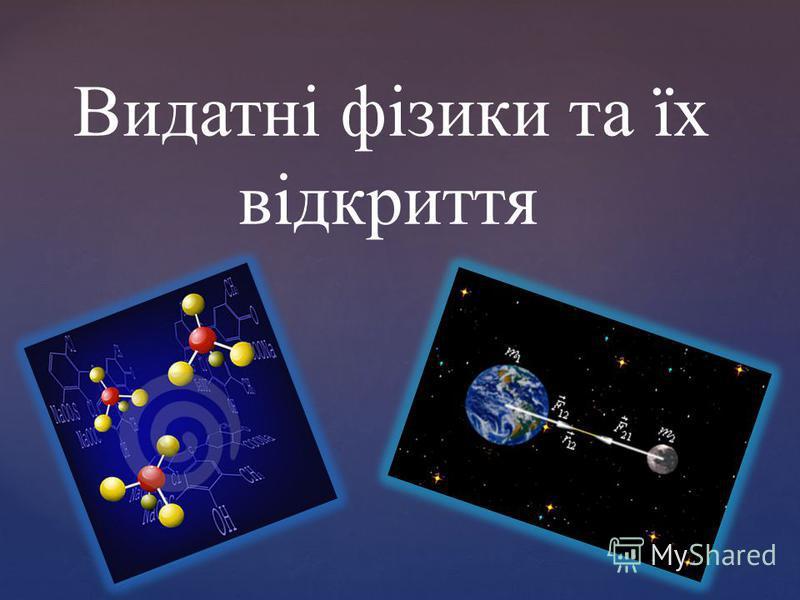 Видатні фізики та їх відкриття