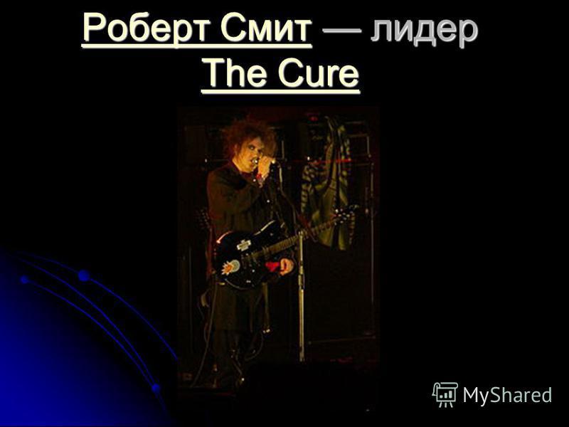 Роберт Смит Роберт Смит лидер The Cure The Cure Роберт Смит The Cure