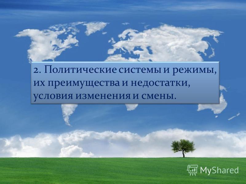 2. Политические системы и режимы, их преимущества и недостатки, условия изменения и смены.