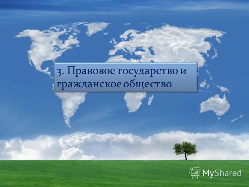 3. Правовое государство и гражданское общество.