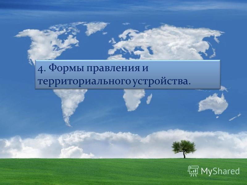 4. Формы правления и территориального устройства.