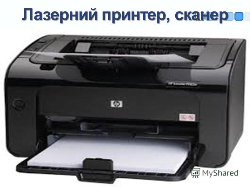 Лазерний принтер, сканер