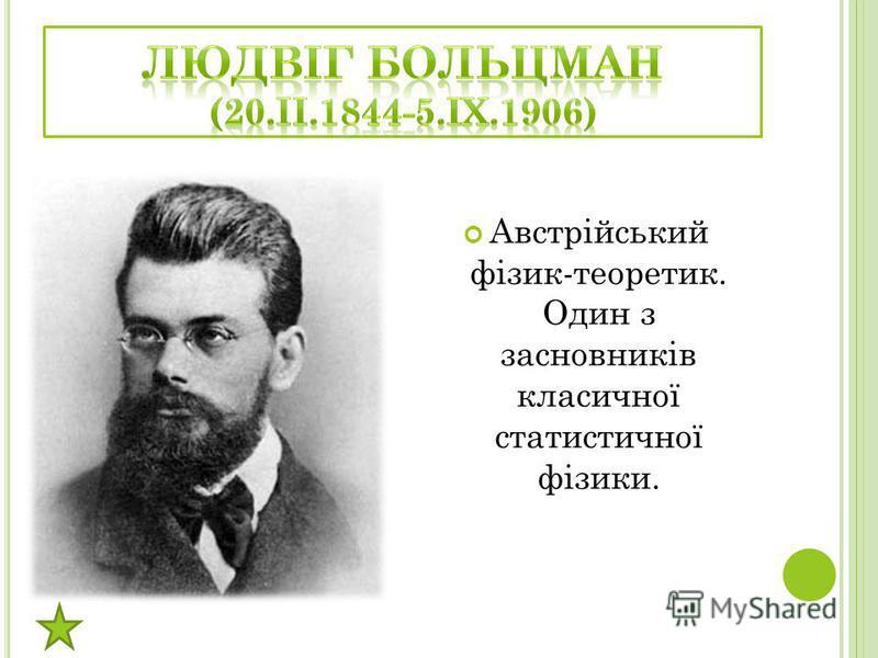 Відзначений в 1948 Нобелівською премією з фізики за відкриття в галузі ядерної фізики й фізики космічних променів.