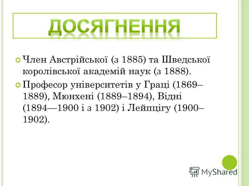 Вивів в 1866 закон розподілу газових молекул по швидкостях (статистика Больцмана). Формула рівномірного больцманівського розподілу лягла в основу класичної статистичної фізики. Застосовуючи статистичні методи до кінетичної теорії ідеальних газів, вив