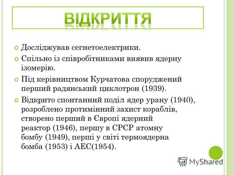 Російський фізик, організатор і керівник робіт в галузі атомної науки і техніки в СРСР, академік АН СРСР (1943).