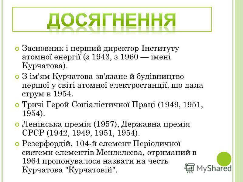 Досліджував сегнетоелектрики. Спільно із співробітниками виявив ядерну ізомерію. Під керівництвом Курчатова споруджений перший радянський циклотрон (1939). Відкрито спонтанний поділ ядер урану (1940), розроблено протимінний захист кораблів, створено