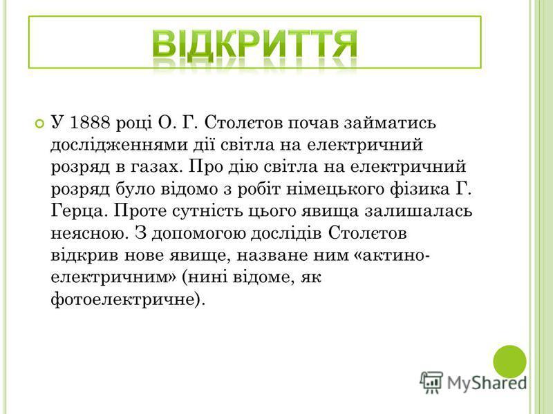 Російський фізик, засновник фізичної лабораторії Московського університету.