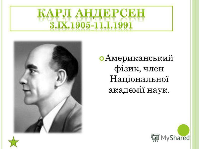 Одиниця виміру сили електричного струму СІ ампер названа на його честь. У 1814 р. він став членом Паризької академії наук. « 1824 р. став професором експериментальної фізики в Колеж де Франс.