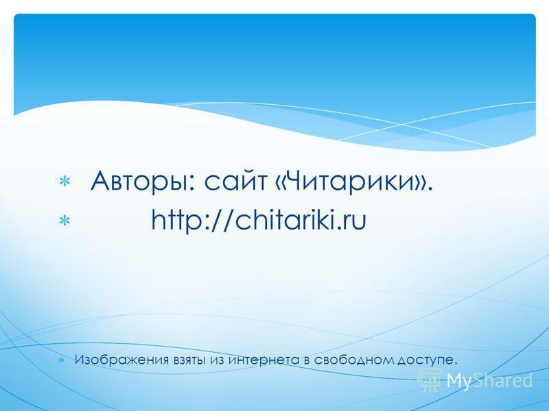 Авторы: сайт «Читарики». http://chitariki.ru Изображения взяты из интернета в свободном доступе.