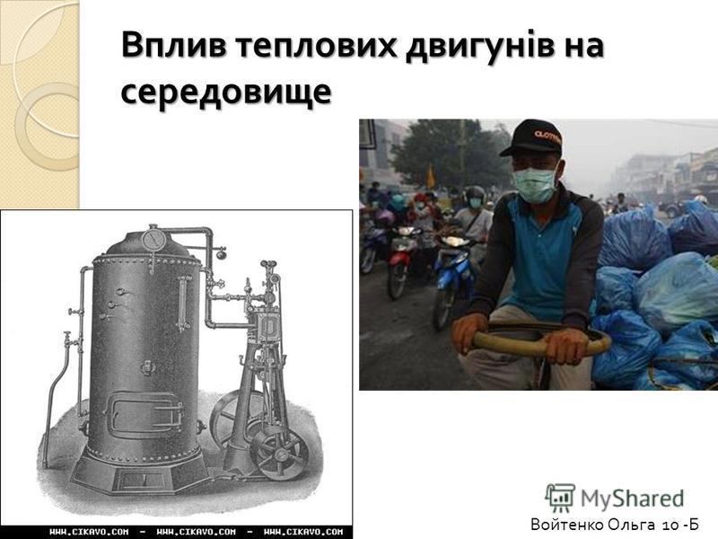 Вплив теплових двигунів на середовище Войтенко Ольга 10 - Б