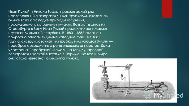В 1884 году Иван Павлович возглавил кафедру физики Немецкой высшей технической школы (ныне Чешский технический университет) в Праге, которую он в 1903 году преобразовал в первую в Европе кафедру физики и электротехники. С 1888 по 1889 годы Иван Павло