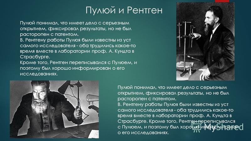 Сконструированная за 14 лет до работ В. К. Рентгена, она генерировала лучи, названные впоследствии по предложению анатома Колликера рентгеновскими. С помощью этого устройства И. П. Пулюй впервые в мировой практике сделал снимок сломанной руки 13-летн