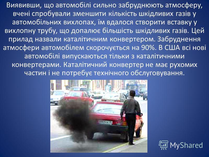 Виявивши, що автомобілі сильно забруднюють атмосферу, вчені спробували зменшити кількість шкідливих газів у автомобільних вихлопах, їм вдалося створити вставку у вихлопну трубу, що допалює більшість шкідливих газів. Цей прилад назвали каталітичним ко