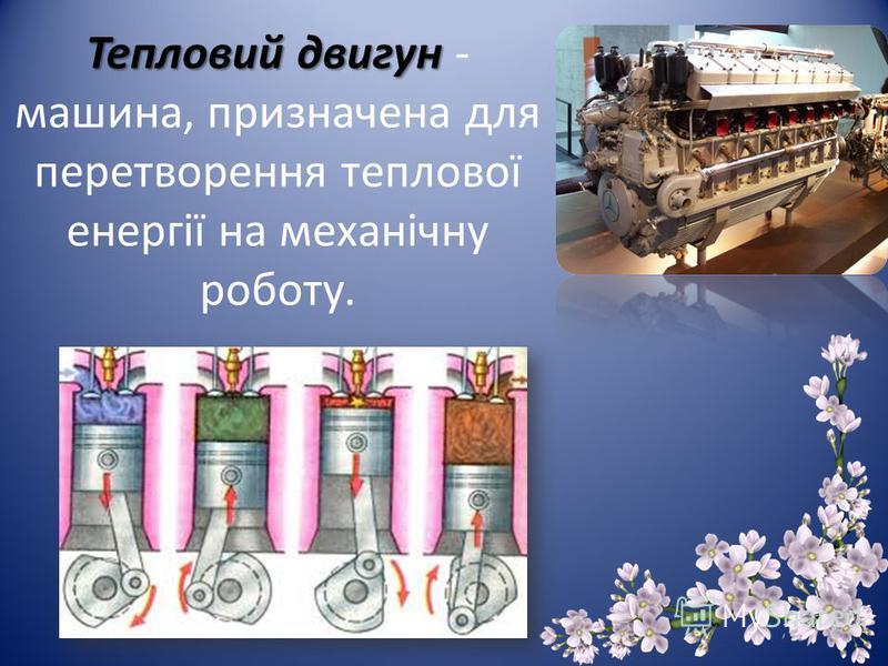 Тепловий двигун Тепловий двигун - машина, призначена для перетворення теплової енергії на механічну роботу.