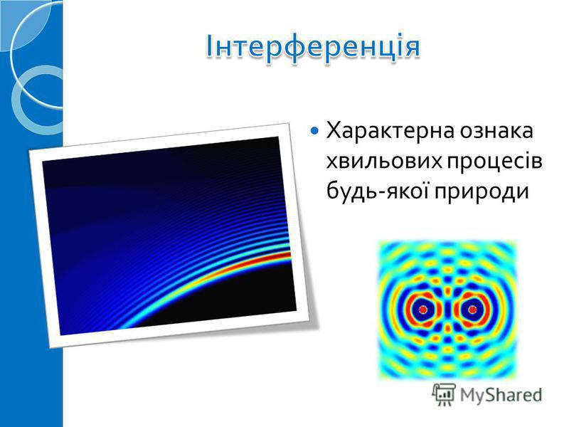 Характерна ознака хвильових процесів будь - якої природи
