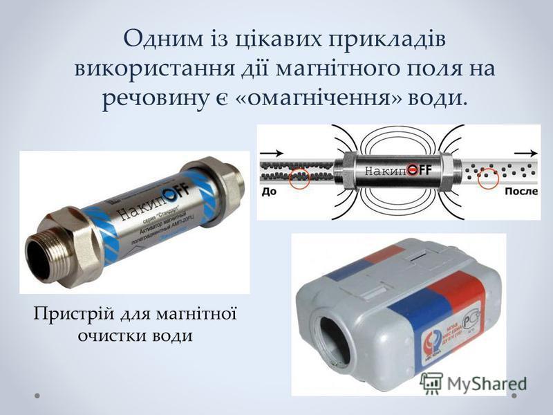 Пристрій для магнітної очистки води Одним із цікавих прикладів використання дії магнітного поля на речовину є «омагнічення» води.